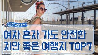 [해피여행] 혼자가도 안전한 여행지 추천!