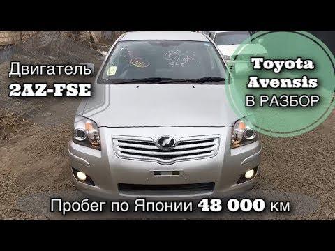 Toyota Avensis II ( ДВС 2AZ-FSE) в разбор в Челябинске.