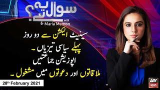 Sawal Yeh Hai | Maria Memon | ARYNews | 28 February 2021