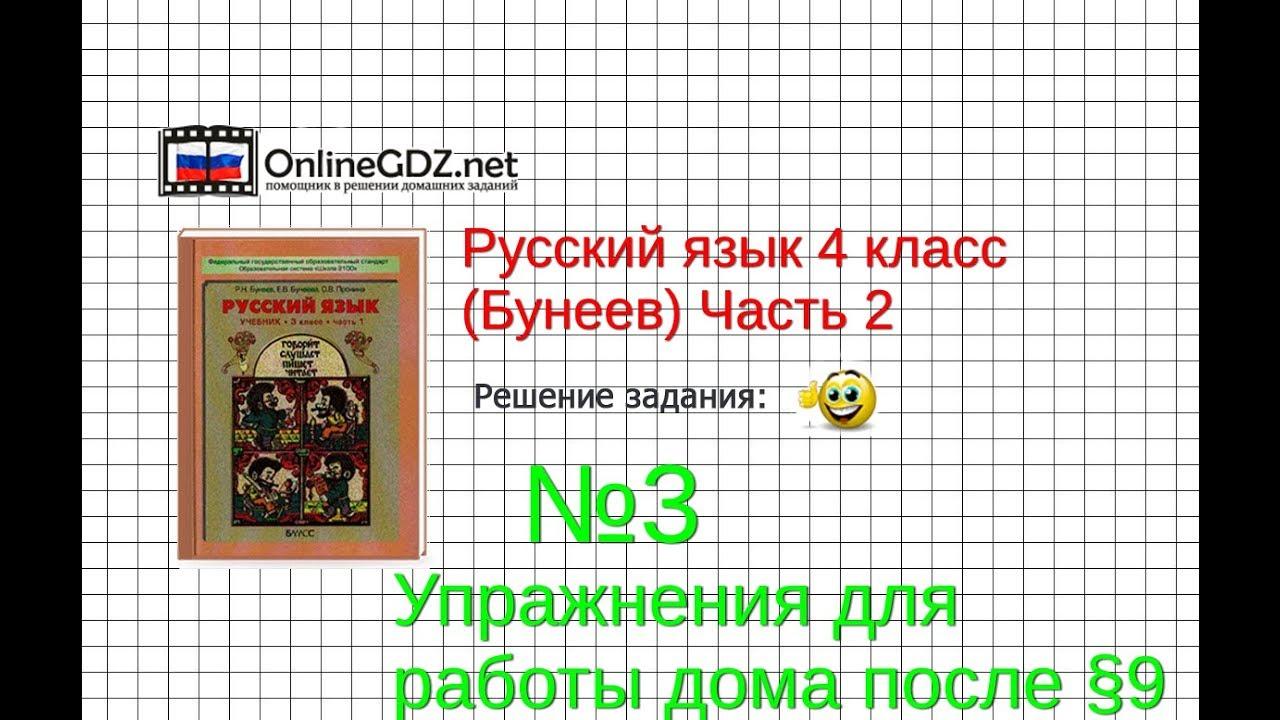 русский язык учебник работы 4 класс