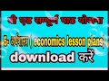 बी.एड. अर्थशास्त्र पाठ योजना / economics full lesson plan