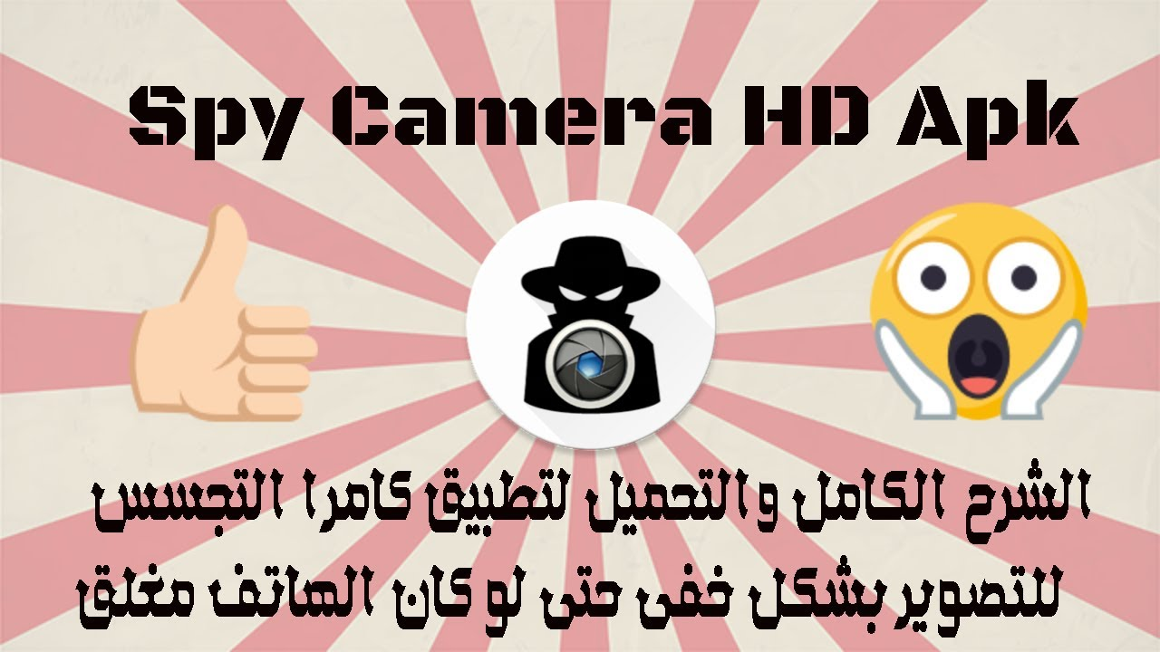 Hidden Camera for Android