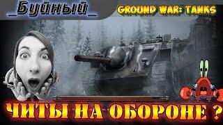 Читы на обороне в Ground War: Tanks ?