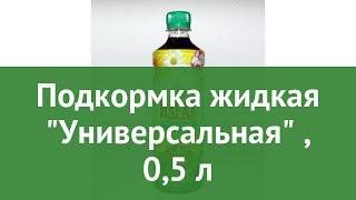 Подкормка жидкая Универсальная (Идеал), 0,5 л обзор СУД0154 производитель ФАРТ МНПП (Россия)