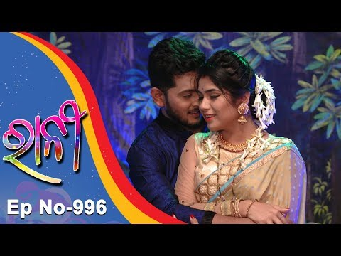 Ranee | Full Ep 996 | 20th August 2018 | Odia Serial - TarangTV