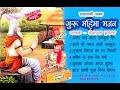 गुरु महिमा भजन (राजस्थानी) गायक - नेनाराम इनाणा, Nenaram Inana Rajasthani super hit bhajan,