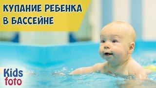 Купание малыша в детском бассейне(Пробую снимать на видео, я не видео оператор, я фотограф :) Я в контакте https://vk.com/simply_gorgeous Моя группа в контакт..., 2015-11-23T08:14:39.000Z)