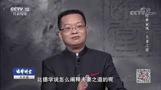 《法律讲堂(文史版)》 20191005 传世家风·夫妻之道  CCTV社会与法