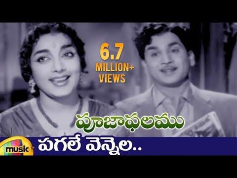 ANR Hits   Pooja Phalam Movie Songs   Pagale Vennela Video Song   Savitri   Jamuna   Mango Music