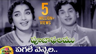 ANR Hits | Pooja Phalam Movie Songs | Pagale Vennela Video Song | Savitri | Jamuna | Mango Music