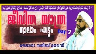 Jeevitha Yathra Nalam gattam Najeeb Moulavi 02/02 ജീവിത യാത്ര നാലാംഘട്ടം