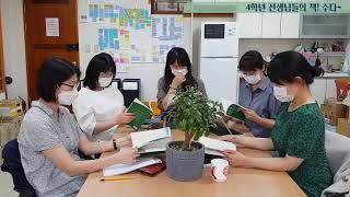 [우리동네 전설은] 4학년 선생님들의 책수다(교사용)
