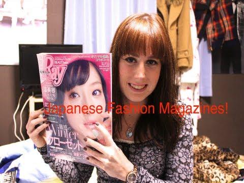 Japanese Fashion Magazines! 日本のファッション雑誌!