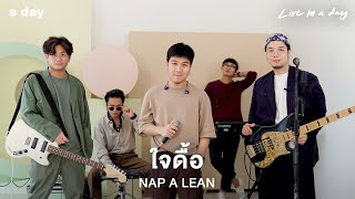 NAP A LEAN - ใจดื้อ| Live in a day