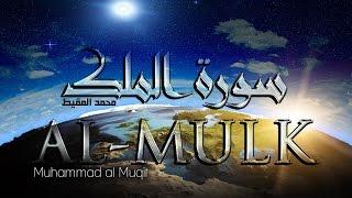 Atemberaubende Koran Rezitation   Surah al Mulk   DEUTSCH