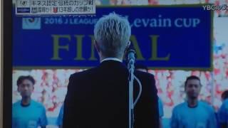 JリーグYBCルヴァンカップ決勝の時です!聞き取りづらくてすいません!...