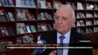 Представлена информационная электронная база по Ходжалинскому геноциду