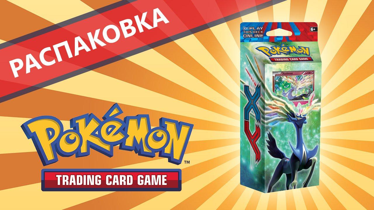 Загрузите книгу правил для коллекционной карточной игры покемон. Facebook google_plusone_share twitter reddit tumblr. Facebook.