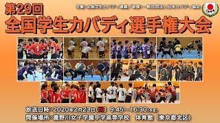 第29回全国学生カバディ選手権大会 生中継