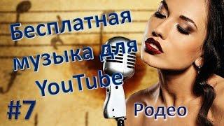 Родео. Бесплатная музыка для YouTube. Фоновая музыка для видео