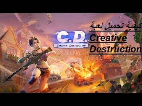 رابط تحميل لعبة creative destruction للكمبيوتر