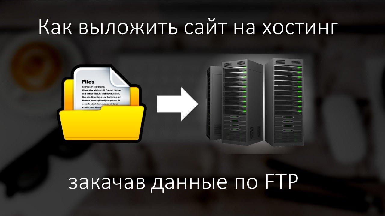 как перевести сервер на другой хостинг
