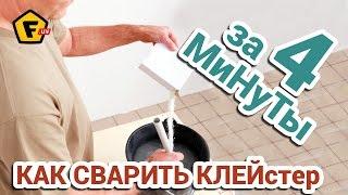 КАК СВАРИТЬ КЛЕЙСТЕР ДЛЯ ОБОЕВ И ПАПЬЕ-МАШЕ. Как сделать клей из муки для бумаги в домашних условиях