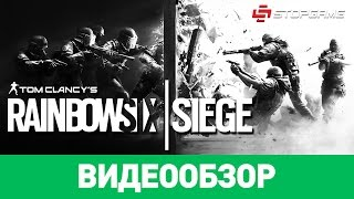 Обзор игры Tom Clancy s Rainbow Six Siege