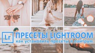 УСТАНОВКА ПРЕСЕТОВ В ЛАЙТРУМ - как добавить пресеты в Lightroom?