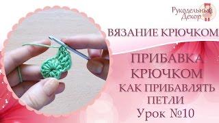 Вязание крючком для начинающих  ❀ Как прибавлять петли. Прибавка крючком. Урок №10