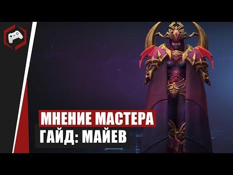 видео: МНЕНИЕ МАСТЕРА: «assasin» (Гайд - Майев) | heroes of the storm