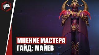 МНЕНИЕ МАСТЕРА 92 «Assasin» Гайд - Майев Heroes Of The Storm