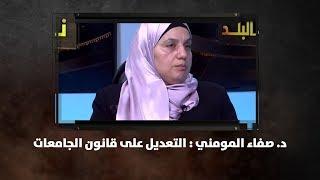 د. صفاء المومني - التعديل على قانون الجامعات