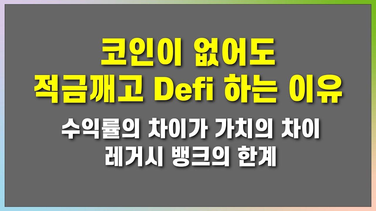 모든 사람이 다 알고있는 정보는 정보로서의 가치를 상실한 것   Defi   디파이