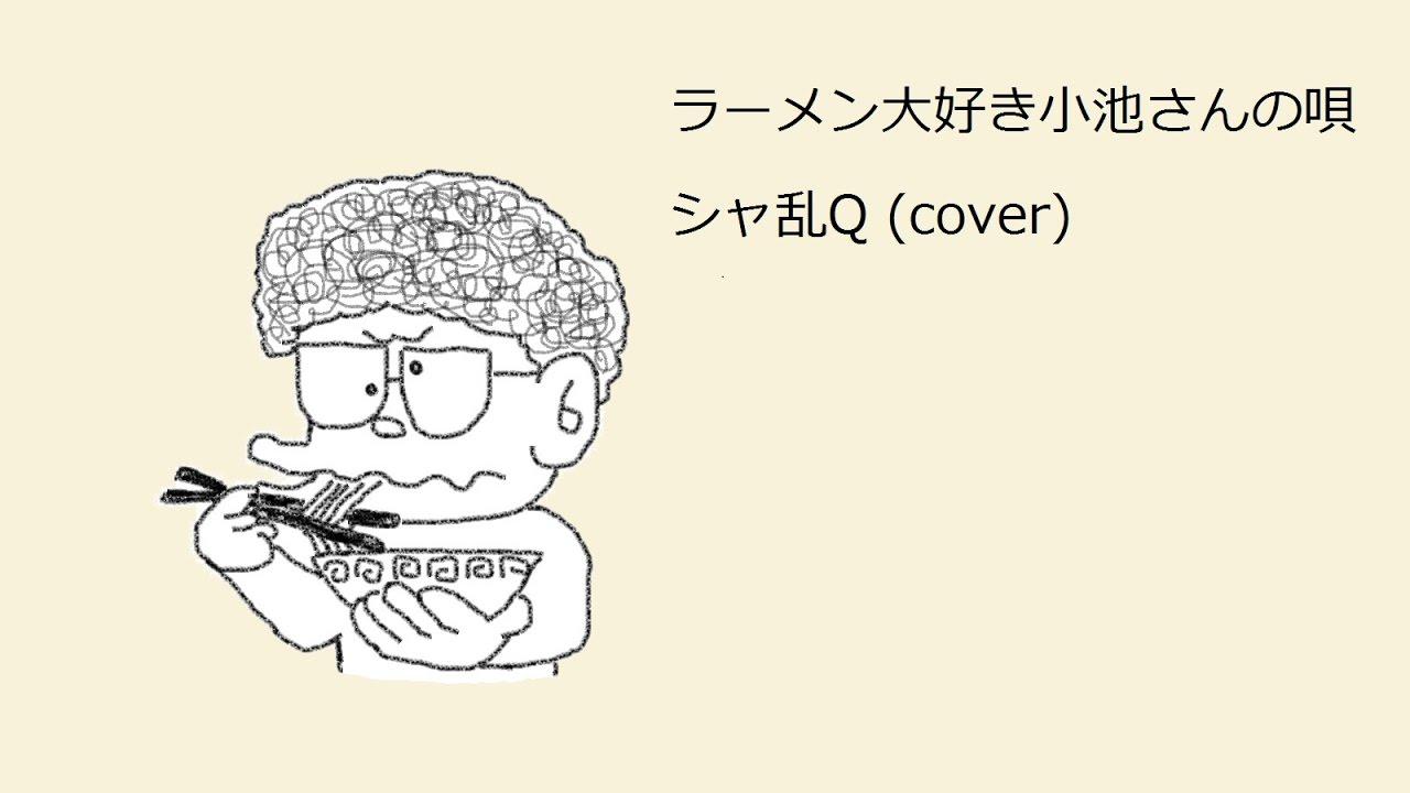 歌ってみました ラーメン大好き小池さんの唄/シャ乱Q (cover)