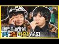 [1박2일 시즌 1] - Full 영상 (66회)
