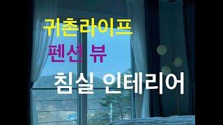 [귀촌라이프]산골 전원주턕 집짓기 2층 공개/미니멀 침…