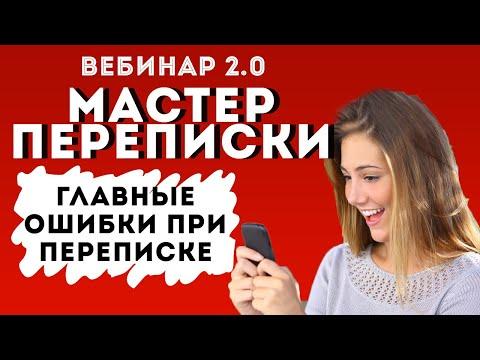 """""""Мастер переписок. 2.0 Как и о Чем, Переписываться с Девушкой""""."""