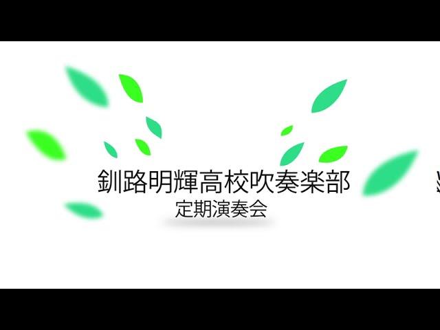 2020年9月釧路明輝高校吹奏楽部演奏会〜KDSは釧路を元気にする学生活動を応援します!
