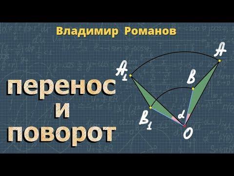 Параллельный перенос и поворот ➽ Геометрия 9 класс ➽ Видеоурок