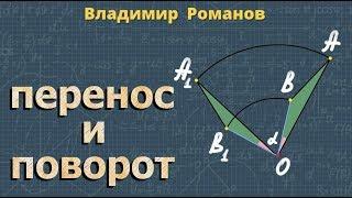 ПАРАЛЛЕЛЬНЫЙ ПЕРЕНОС И ПОВОРОТ 9 класс