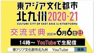 【ココが見どころ!】東アジア文化都市北九州2020▶21「交流式典」(リンク先ページで動画を再生します。)
