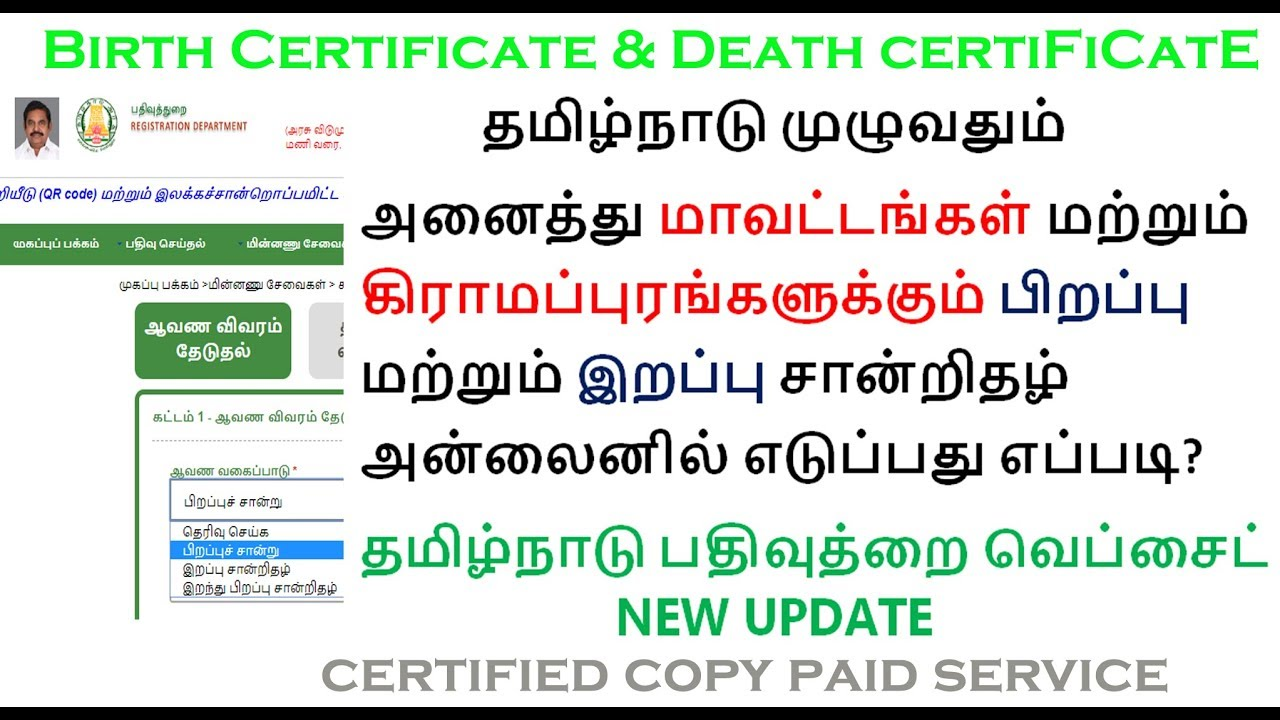 All Village and Districts┇How to download birth and death certificate  online in tamilnadu┇#Tnreginet