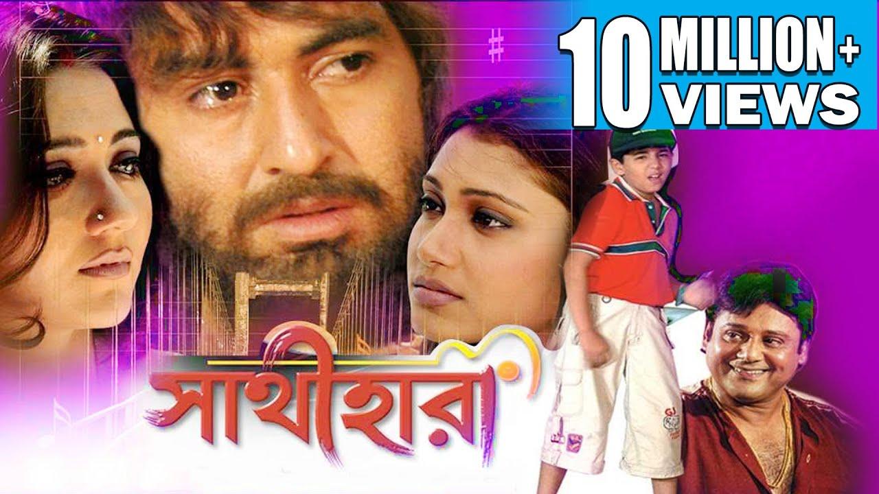 Download SATHI HARA   সাথী হারা   JEET   SWASTIKA   MEGHNA   TAPAS   Echo Bengali Movie