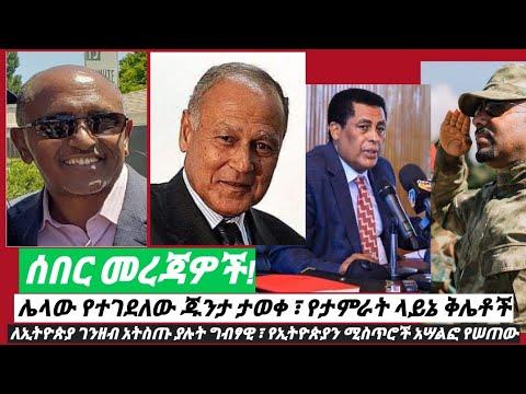 Ethiopian News December 31 2020 Mereja Today Abiy Ahmed