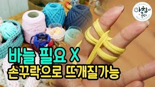 손쉬운 뜨개질 핑거니팅 - 조예원 2016 1208 아…