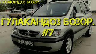 Тожикистон Гулакандоз Пролетар Автомобил нархлари 10000с 1000$ бошлаб  Deawoo,Opel, Mercedes-Benz.#9