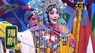 《CCTV空中剧院》 20190830 豫剧《穆桂英挂帅》 2/2| CCTV戏曲