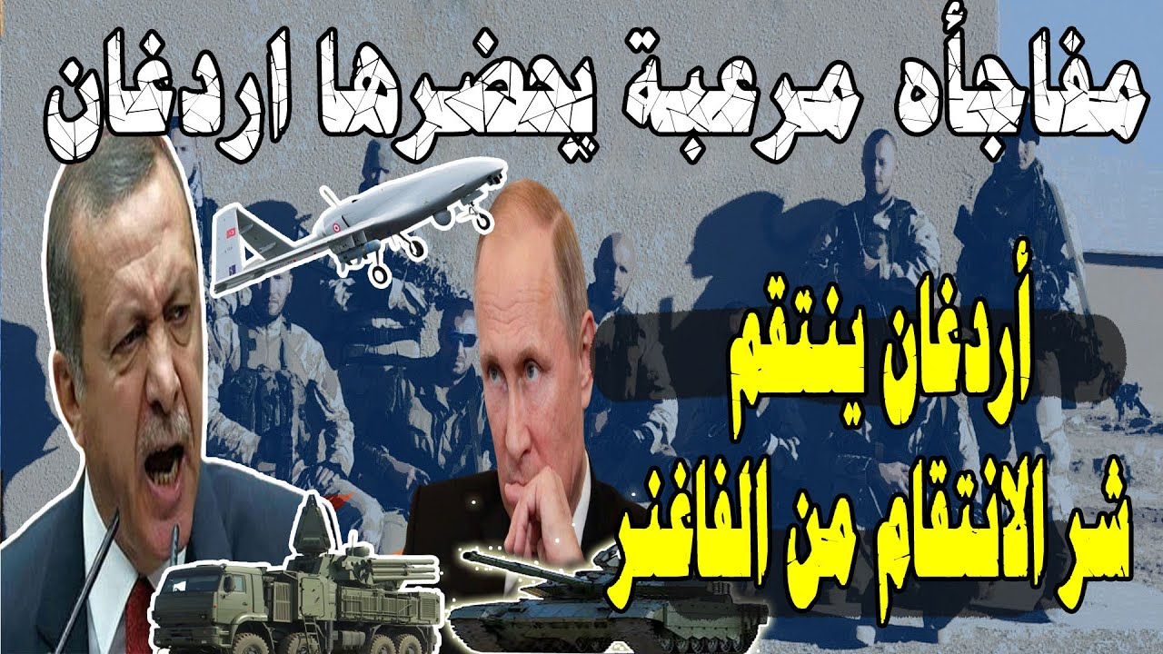 تفاصيل الخطه الشَـ ـرَسة التي فَـ ـَخرها أردغان جعل روسيا تََرِكَع للاتراك في ليبيا