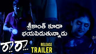 Raa Raa Release Trailer 3 | Srikanth,  Naziya | 2018 Latest Telugu Movie Trailers